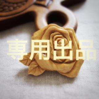 木彫りブローチ薔薇 ハンドメイド 専用出品(コサージュ/ブローチ)