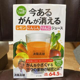 今あるがんが消えるレモン・にんじん・りんごジュ-ス 済陽式ジュ-ス療法の最新版