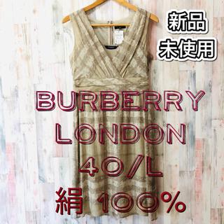 バーバリー(BURBERRY)の新品☆未使用 BURBERRY LONDON ワンピース 40 L 絹100%(ひざ丈ワンピース)