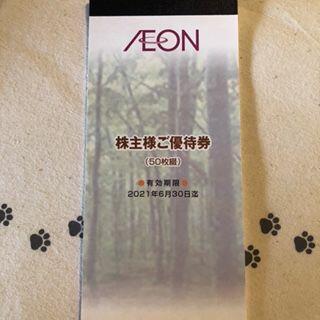 イオン(AEON)の在庫処分 2200円分 イオンリテール 株主優待券(ショッピング)