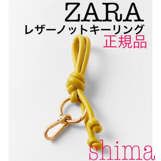 ザラ(ZARA)のZARA レザーノットキーリング レザーキーリング(キーホルダー)
