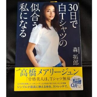 ワニブックス(ワニブックス)の【最終値下げ】30日で白Tシャツの似合う私になる(ファッション/美容)