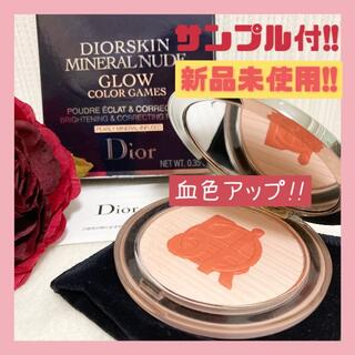 クリスチャンディオール(Christian Dior)の美品♡新品未使用♡ディオールスキン ミネラル ヌード グロウ パウダーサンプル付(フェイスパウダー)