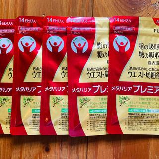 富士フイルム - メタバリアプレミアムEX 112錠×5袋 冊子付き 未開封