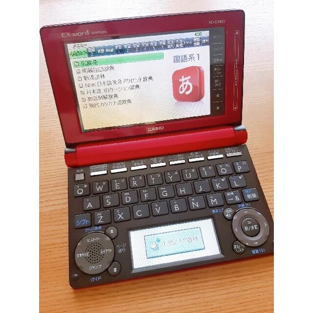 CASIO(カシオ)の電子辞書 CASIO XD-D4800 スマホ/家電/カメラのPC/タブレット(電子ブックリーダー)の商品写真