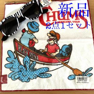 チャムス(CHUMS)の新品★チャムス CHUMS サングラス タオルハンカチ セット(サングラス/メガネ)
