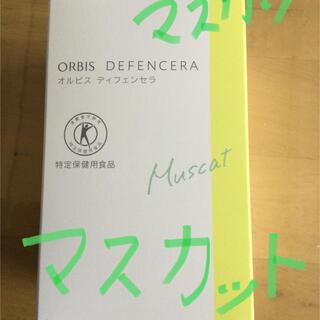 オルビス(ORBIS)のオルビス ディフェンセラ マスカット(その他)