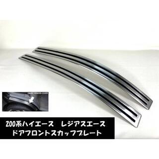 【新品】ハイエース レジアスエース 200系 ドア スカッフプレート フロント