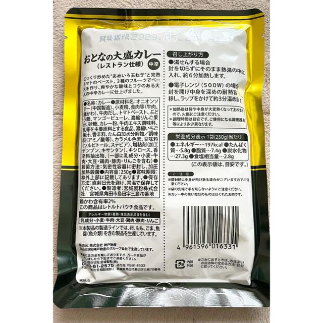 おとなの大盛りカレー中辛セット 食品/飲料/酒の加工食品(レトルト食品)の商品写真