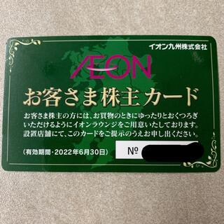 イオン(AEON)のお客さま株主カード(その他)