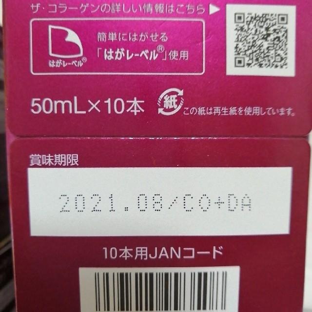 SHISEIDO (資生堂)(シセイドウ)の資生堂のTheCollagenEXR×40本 食品/飲料/酒の健康食品(コラーゲン)の商品写真