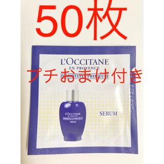 ロクシタン(L'OCCITANE)のロクシタン イモーテル プレシューズセラム 50枚 サンプル プチおまけ付(美容液)