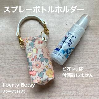 ⚠️訳あり⚠️ スプレーボトルホルダー  ビオレu  携帯用 リバティプリント (外出用品)
