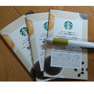 Starbucks Coffee - スタバ コーヒー豆引換券3枚