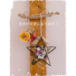 流木♡星のオーナメント(ドライフラワー)