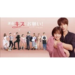 中国ドラマ 運命のキスをお願い(韓国/アジア映画)