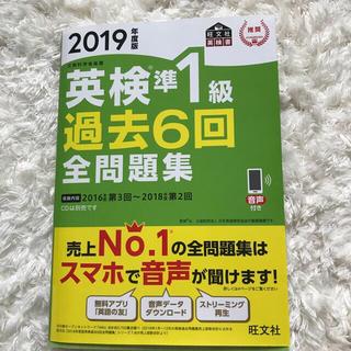 旺文社 - 英検準1級過去6回全問題集 文部科学省後援 2019年度版