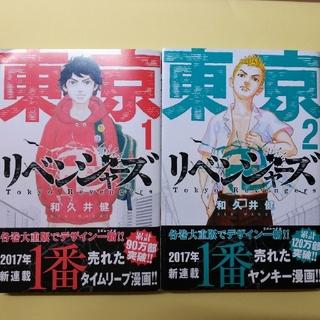 講談社 - 東京リベンジャーズ 1巻・2巻