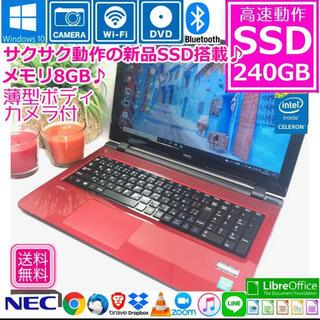 エヌイーシー(NEC)のNEC 薄型 SSD ノートパソコン 本体 Windows10 Ram8GB(ノートPC)