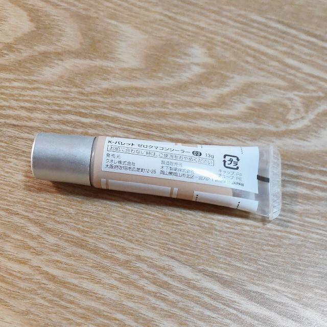 K-Palette(ケーパレット)のゼロクマ ❣ コンシーラー Kパレット 03 ゼロクマコンシーラー コスメ/美容のベースメイク/化粧品(コンシーラー)の商品写真