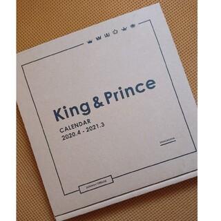 King & Prince 2020.4~2021.3 カレンダー(アイドルグッズ)