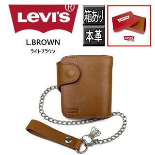 Levi's - メンズ折り財布 リーバイス 本革 ウォレットチェーン付き 8145 新品  薄茶