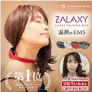 イームス(EMS)のZALAXY EMS 温熱 肩こり ウォームネック 赤(マッサージ機)