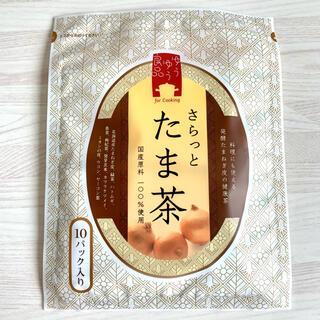 さらっとたま茶 健康食品 ゆうゆう食品(健康茶)