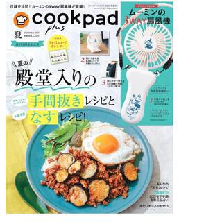 最新号 cookpad plus クックパッドプラス 夏号 雑誌(料理/グルメ)