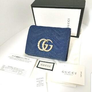 Gucci - グッチ 折り畳み財布 コンパクト ミニウォレット デニム 革