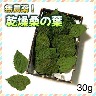 無農薬!乾燥桑の葉30g(健康茶)