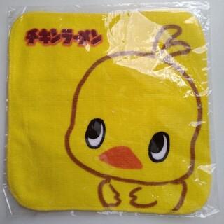 ニッシンショクヒン(日清食品)のチキンラーメンひよこちゃん タオルハンカチ(キャラクターグッズ)