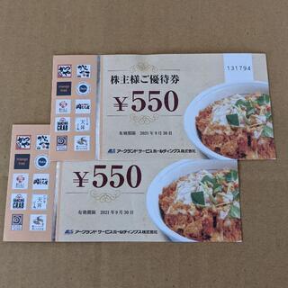アークランドサービス 株主優待券 2枚(レストラン/食事券)