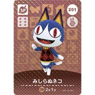 任天堂 - あつ森 amiiboカード みしらぬネコ