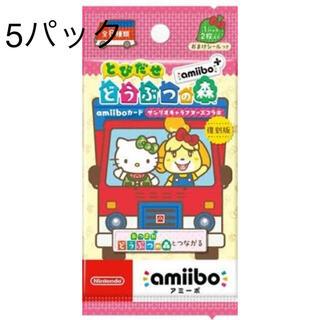 サンリオ - とびだせ どうぶつの森 amiiboカード 5パック 復刻版