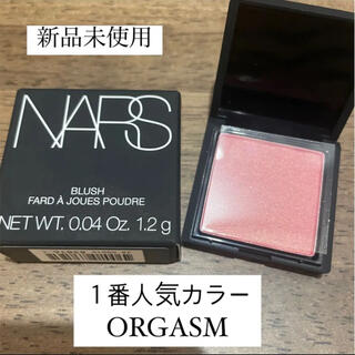 NARS - NARS ナーズ【新品未使用】ミニチーク ブラッシュ4013N   ORGASM