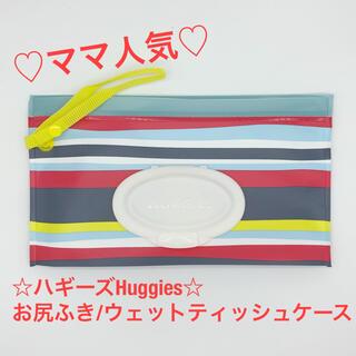 ママ人気!新品ハギーズ Huggiesお尻ふきケース(日本未発売)/ストライプ(ベビーおしりふき)