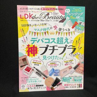 LDK the Beauty mini (エルディーケー ザ ビューティーミニ)(美容)