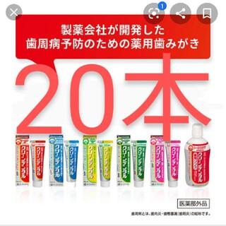 ダイイチサンキョウヘルスケア(第一三共ヘルスケア)のクリーンデンタル20本 歯磨き粉(歯磨き粉)
