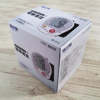 タニタ(TANITA)の【新品未使用】タニタ 手首式デジタル血圧計(その他)