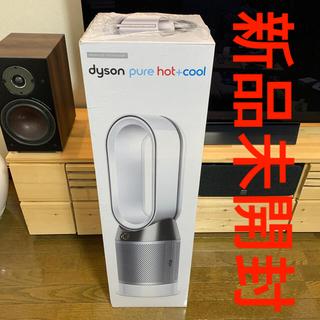 ダイソン(Dyson)の不易流行様専用 ダイソン pure hot + cool ピュア ホットクール(扇風機)