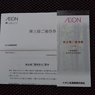 イオン(AEON)のイオン北海道 株主優待券2500円分(ショッピング)