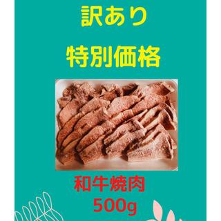 訳あり価格 国産和牛 焼肉 カット 500g(肉)