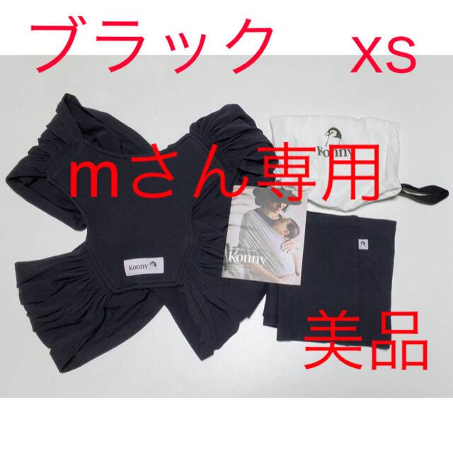コニー 抱っこ紐 ブラック xs キッズ/ベビー/マタニティの外出/移動用品(スリング)の商品写真