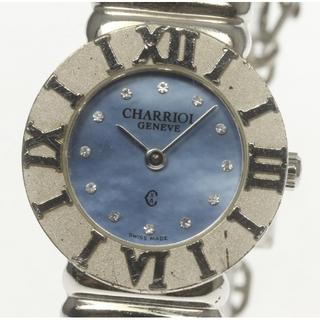 シャリオール(CHARRIOL)のシャリオール サントロペ 12Pダイヤ 6009908 レディース 【中古】(腕時計)