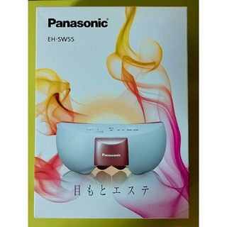 パナソニック(Panasonic)の美品★パナソニック 目もとエステ ピンク調★EH-SW55-P(ボディケア/エステ)