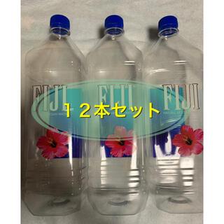 フィジーウォーター フィジー 空ボトル 1.5ℓ×12本(各種パーツ)