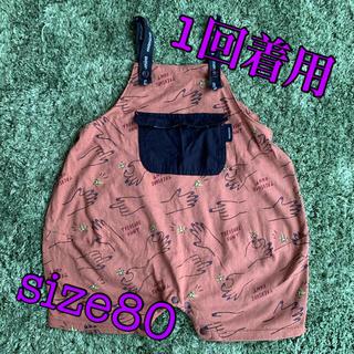 ショートオール size80(カバーオール)