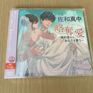 略奪愛~婚約者からあなたを奪う~ 佐和真中 アニメイト特典CD付き(CDブック)