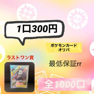 ポケモン(ポケモン)のポケモンカード オリパ(Box/デッキ/パック)